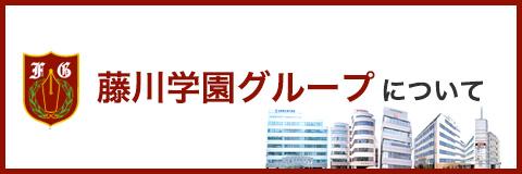 藤川学園グループ
